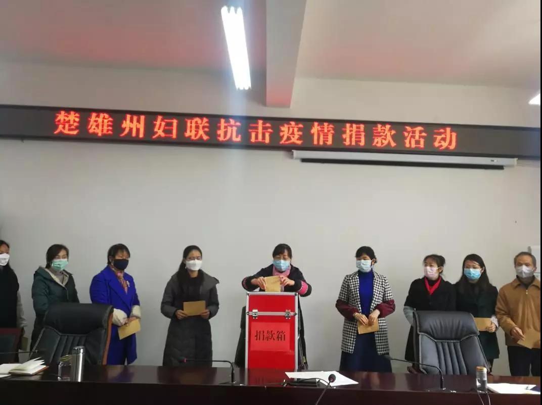 众志成城,抗击疫情!楚雄州妇联组织开展募捐活动