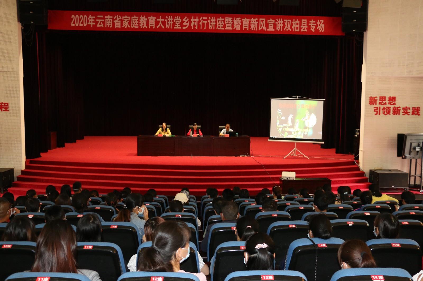 2020年云南省家庭教育大讲堂乡村行讲座暨 婚育新风宣讲双柏县三场培训圆满举办